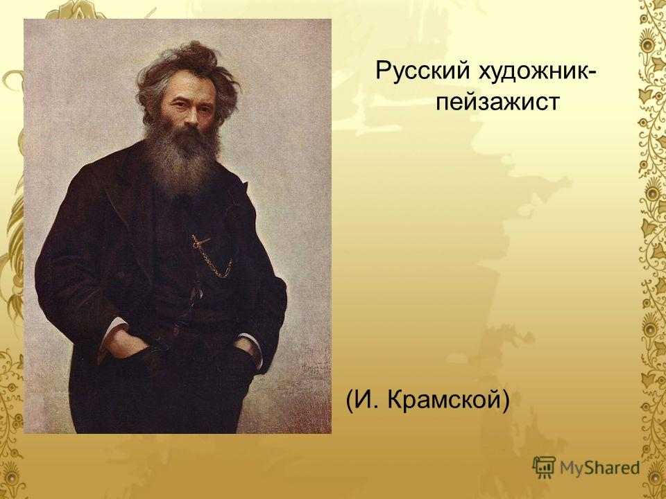 Русский художник- пейзажист (И. Крамской)