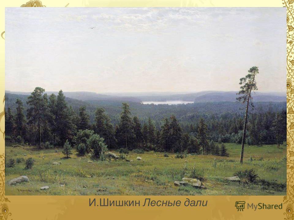 И.Шишкин Лесные дали