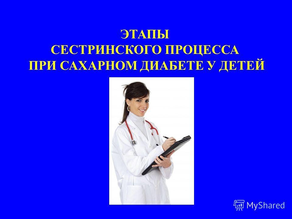Лечение диабета по системе чичагова