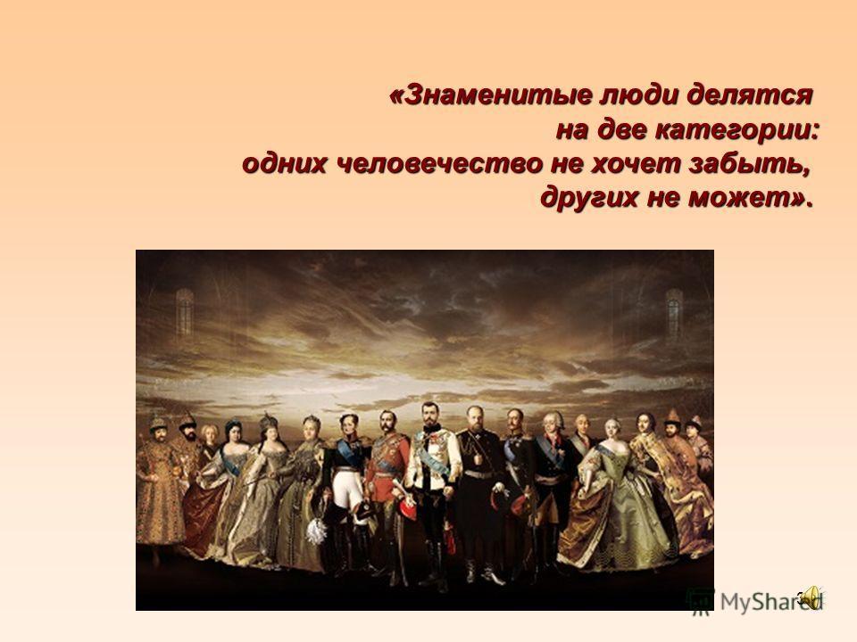 3 «Знаменитые люди делятся на две категории: одних человечество не хочет забыть, других не может». Владислав Гжешик