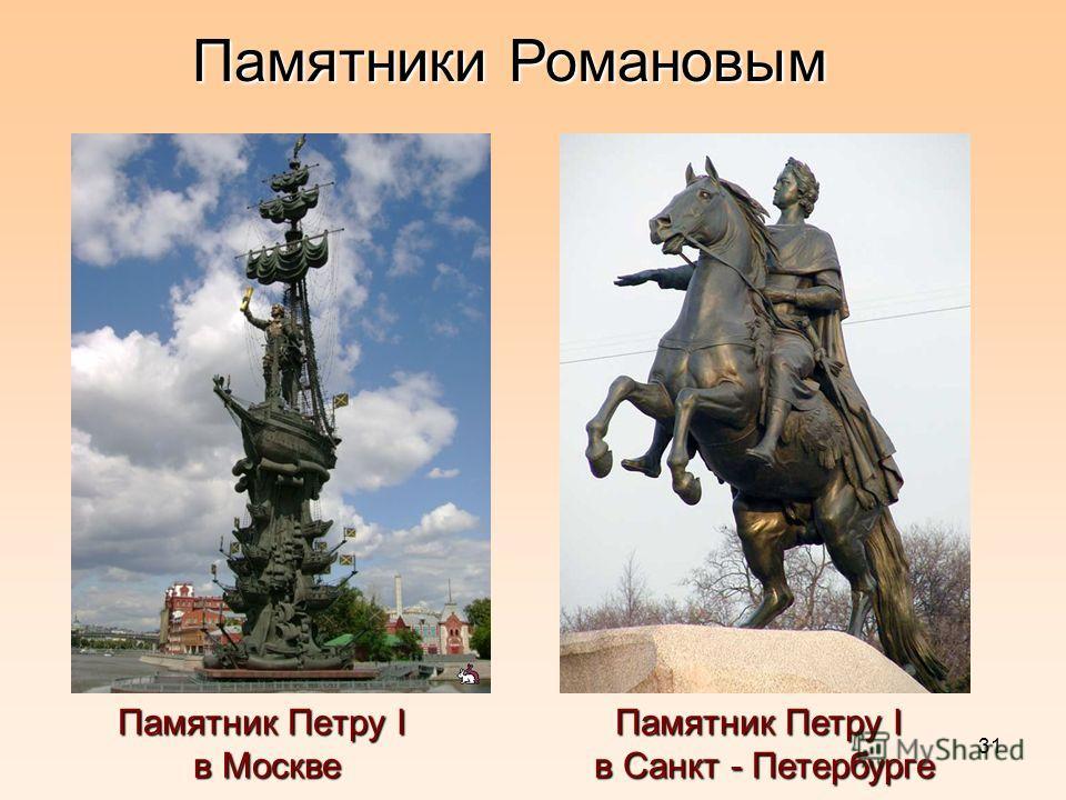 31 Памятник Петру I в Москве Памятники Романовым Памятник Петру I в Санкт - Петербурге