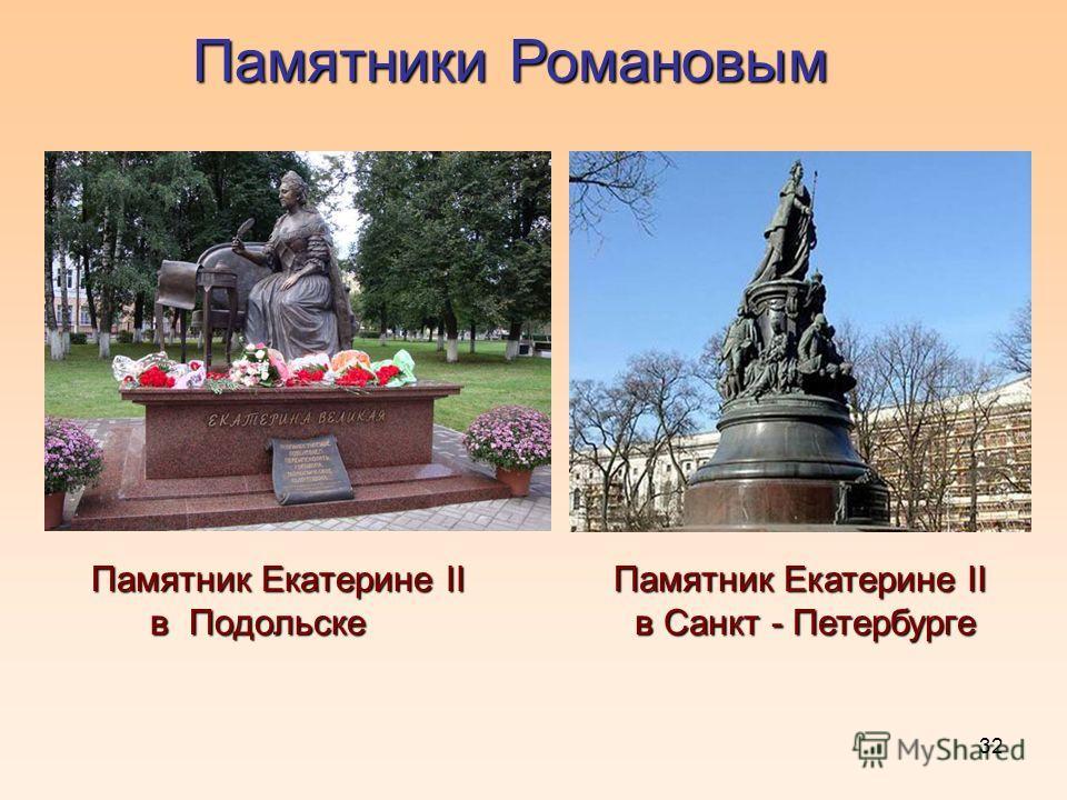 32 Памятник Екатерине II в Подольске в Подольске Памятники Романовым Памятник Екатерине II в Санкт - Петербурге в Санкт - Петербурге