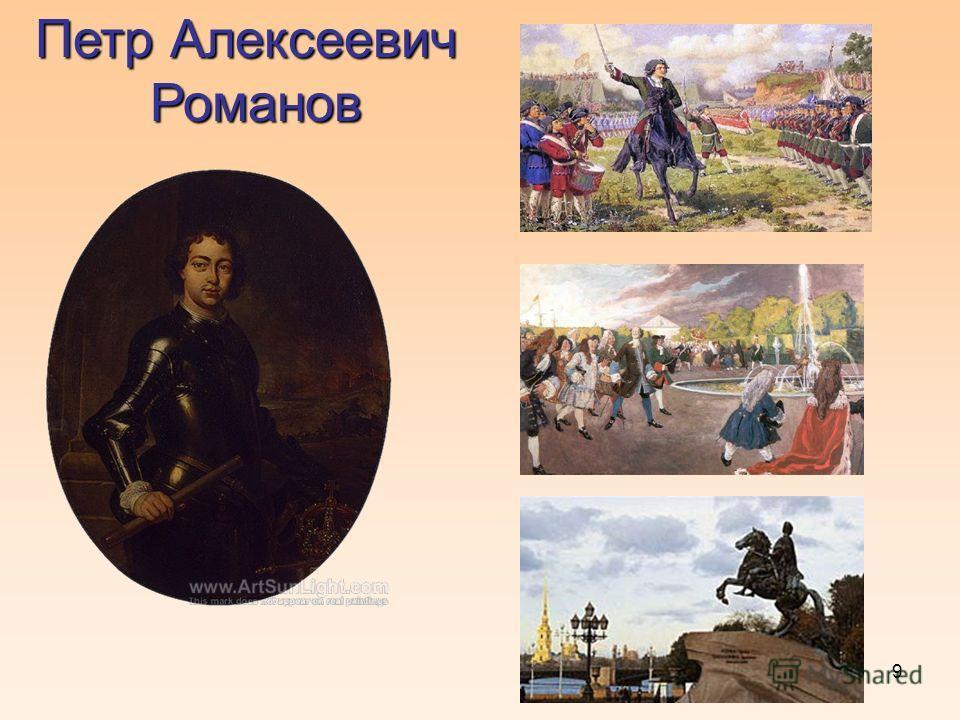 9 Петр Алексеевич Романов
