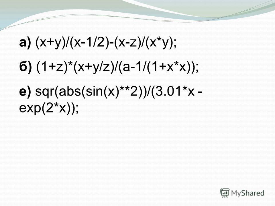 а) (x+y)/(x-1/2)-(x-z)/(x*y); б) (1+z)*(x+y/z)/(a-1/(1+x*x)); е) sqr(abs(sin(x)**2))/(3.01*x - exp(2*x));