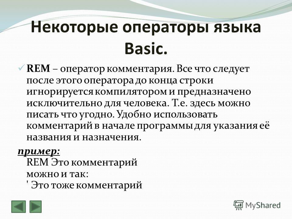 Некоторые операторы языка Basic. REM – оператор комментария. Все что следует после этого оператора до конца строки игнорируется компилятором и предназначено исключительно для человека. Т.е. здесь можно писать что угодно. Удобно использовать комментар