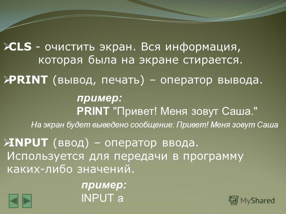CLS - очистить экран. Вся информация, которая была на экране стирается. PRINT (вывод, печать) – оператор вывода. пример: PRINT