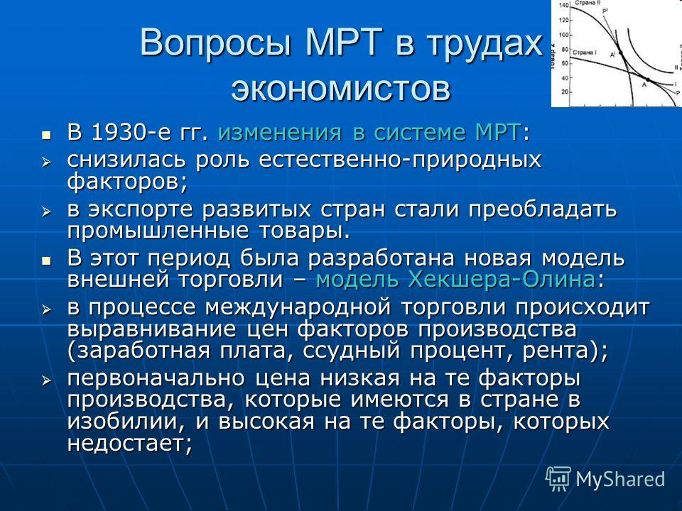 Вопросы МРТ в трудах экономистов В 1930-е гг. изменения в системе МРТ: В 1930-е гг. изменения в системе МРТ: снизилась роль естественно-природных факторов; снизилась роль естественно-природных факторов; в экспорте развитых стран стали преобладать про