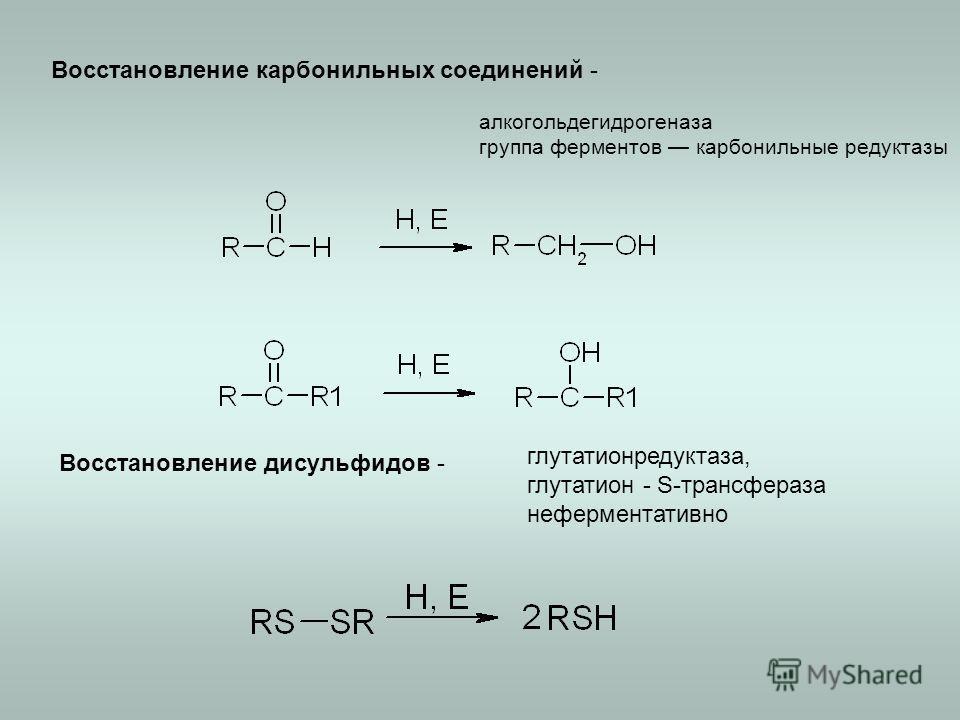 Восстановление карбонильных соединений - алкогольдегидрогеназа группа ферментов карбонильные редуктазы Восстановление дисульфидов - глутатионредуктаза, глутатион - S-трансфераза неферментативно