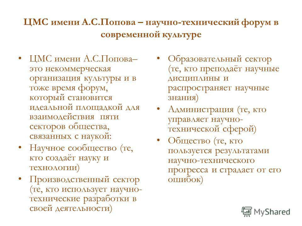 ЦМС имени А.С.Попова – научно-технический форум в современной культуре ЦМС имени А.С.Попова– это некоммерческая организация культуры и в тоже время форум, который становится идеальной площадкой для взаимодействия пяти секторов общества, связанных с н