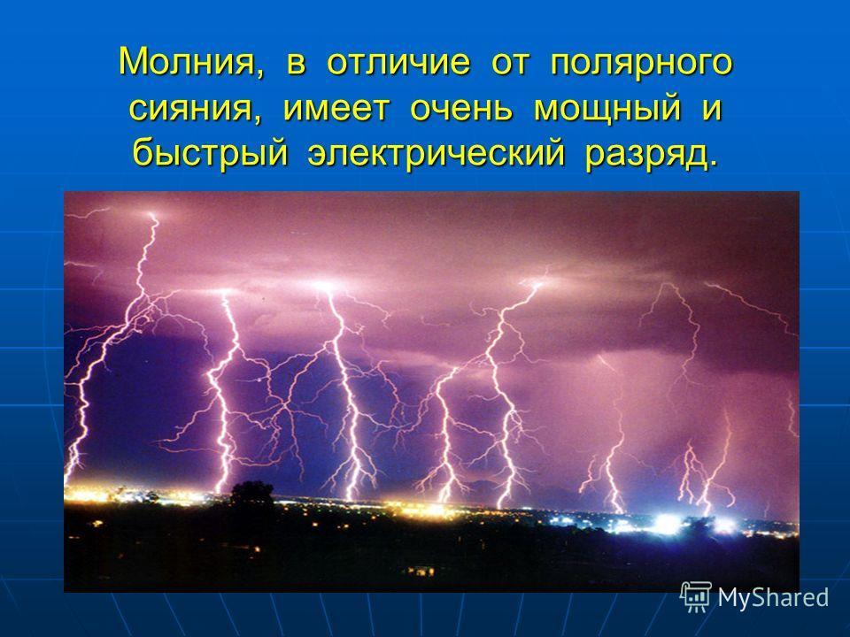 Молния, в отличие от полярного сияния, имеет очень мощный и быстрый электрический разряд.