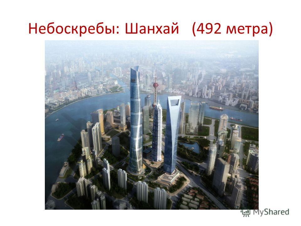 Небоскребы: Шанхай (492 метра)