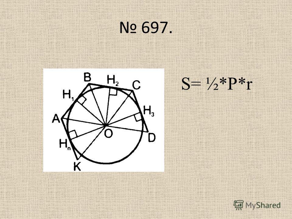 697. S= ½*P*r
