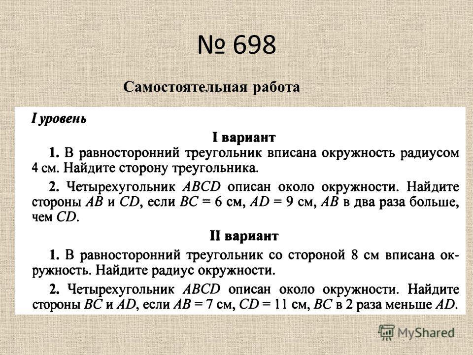 698 Самостоятельная работа