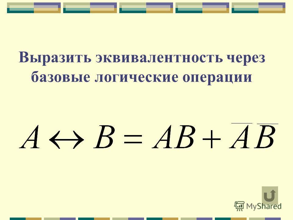 Выразить эквивалентность через базовые логические операции