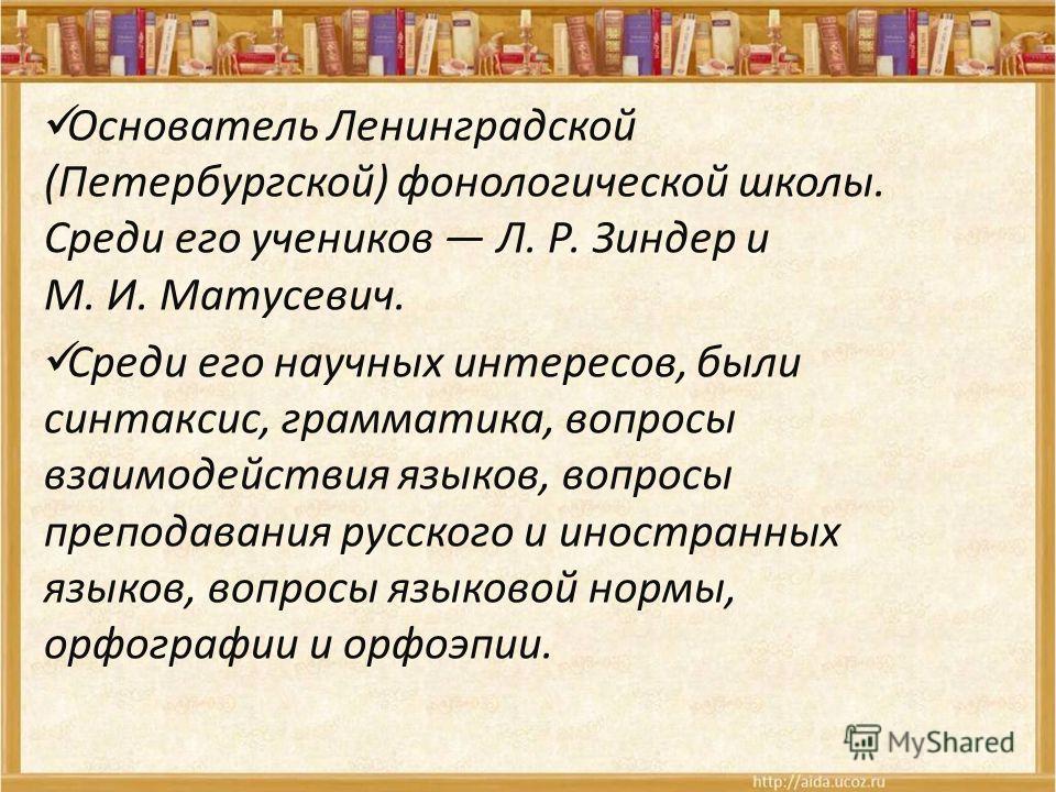 Начиная с 20-х годов Л. В. Является председателем Лингвистического общества и группирует вокруг себя лингвистов разнообразных специальностей. С 1923 по 1928 г. под редакцией Л. В. выходит четыре выпуска сборника «Русская речь», задачей которого была