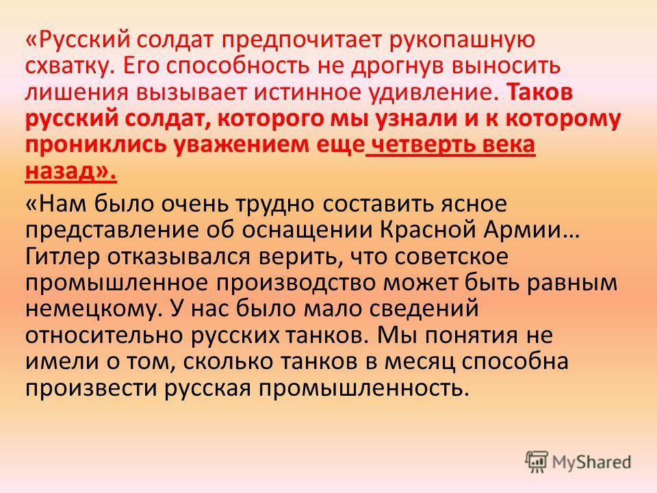 «Русский солдат предпочитает рукопашную схватку. Его способность не дрогнув выносить лишения вызывает истинное удивление. Таков русский солдат, которого мы узнали и к которому прониклись уважением еще четверть века назад». «Нам было очень трудно сост