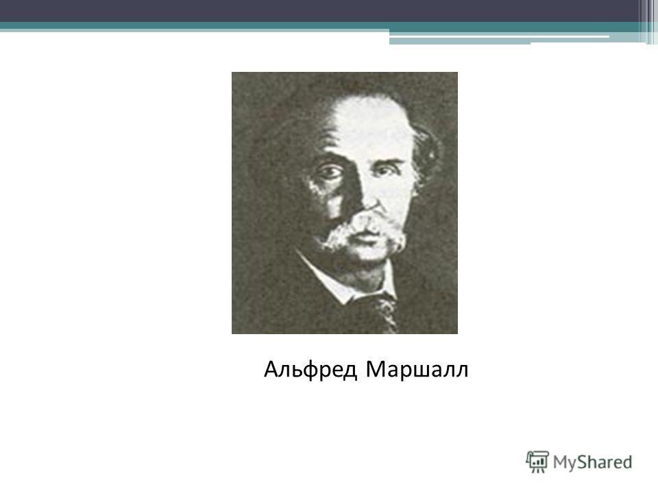 Альфред Маршалл