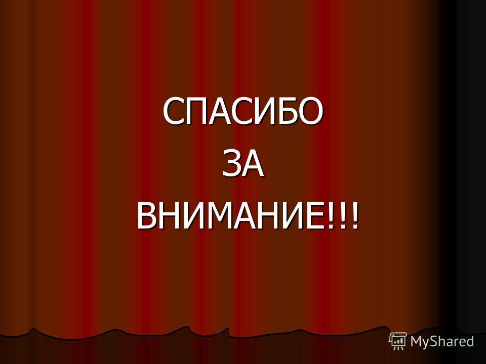 СПАСИБОЗА ВНИМАНИЕ!!! ВНИМАНИЕ!!!