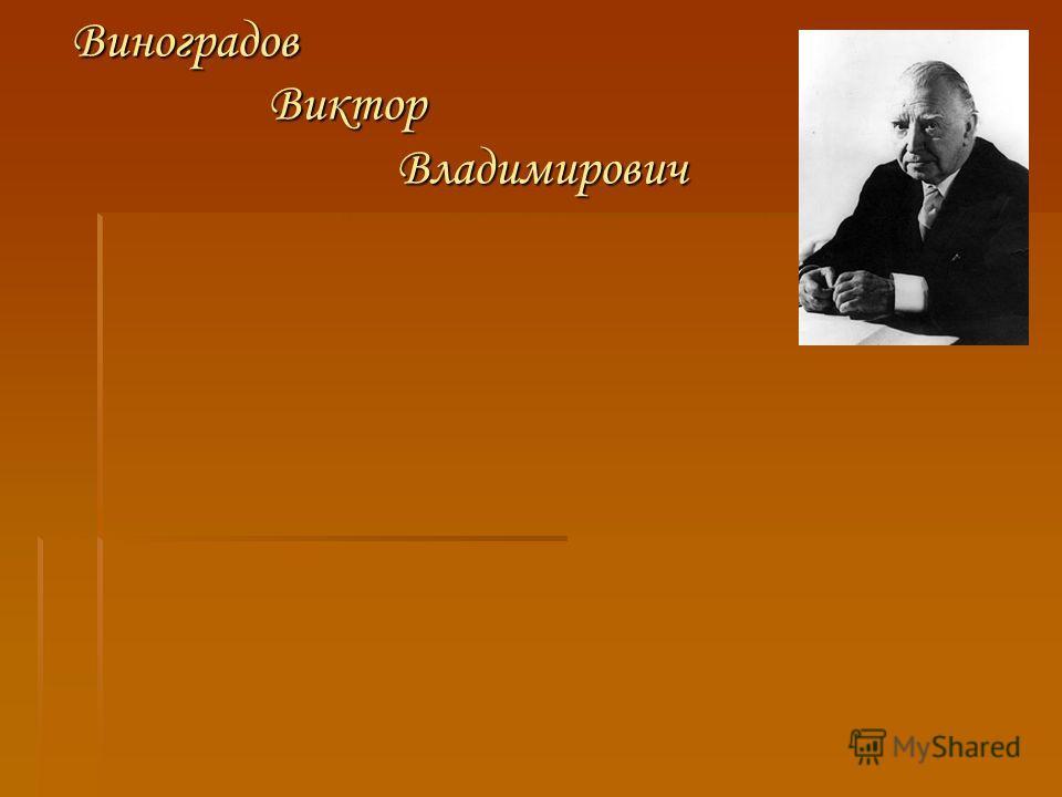 Виноградов Виктор Виктор Владимирович Владимирович