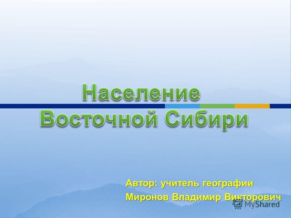 Автор : учитель географии Миронов Владимир Викторович