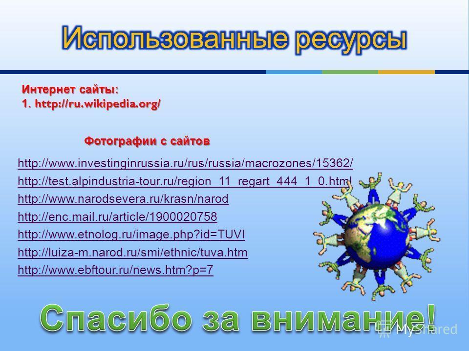 http://www.investinginrussia.ru/rus/russia/macrozones/15362/ http://test.alpindustria-tour.ru/region_11_regart_444_1_0.html http://www.narodsevera.ru/krasn/narod http://enc.mail.ru/article/1900020758 http://www.etnolog.ru/image.php?id=TUVI http://lui