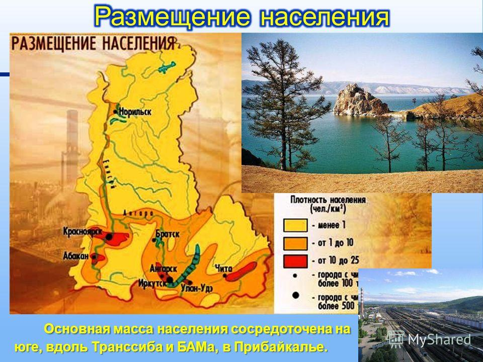 Основная масса населения сосредоточена на юге, вдоль Транссиба и БАМа, в Прибайкалье.