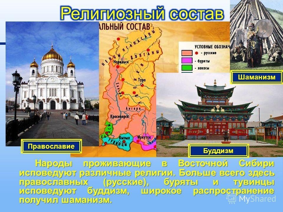 Народы проживающие в Восточной Сибири исповедуют различные религии. Больше всего здесь православных ( русские ), буряты и тувинцы исповедуют буддизм, широкое распространение получил шаманизм. Православие Буддизм Шаманизм
