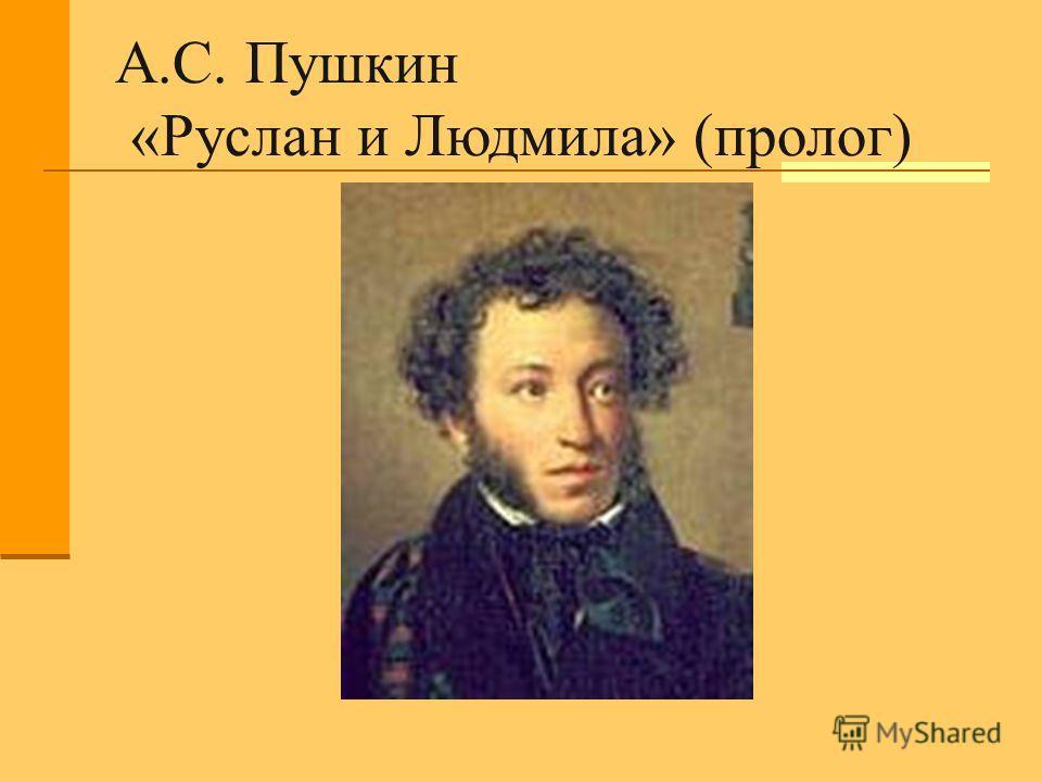 А.С. Пушкин «Руслан и Людмила» (пролог)