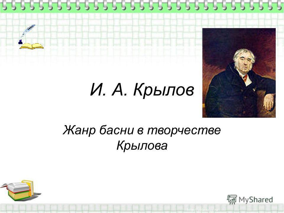 И. А. Крылов Жанр басни в творчестве Крылова