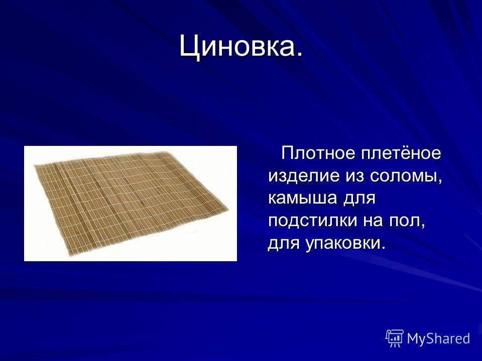 Циновка. Плотное плетёное изделие из соломы, камыша для подстилки на пол, для упаковки. Плотное плетёное изделие из соломы, камыша для подстилки на пол, для упаковки.