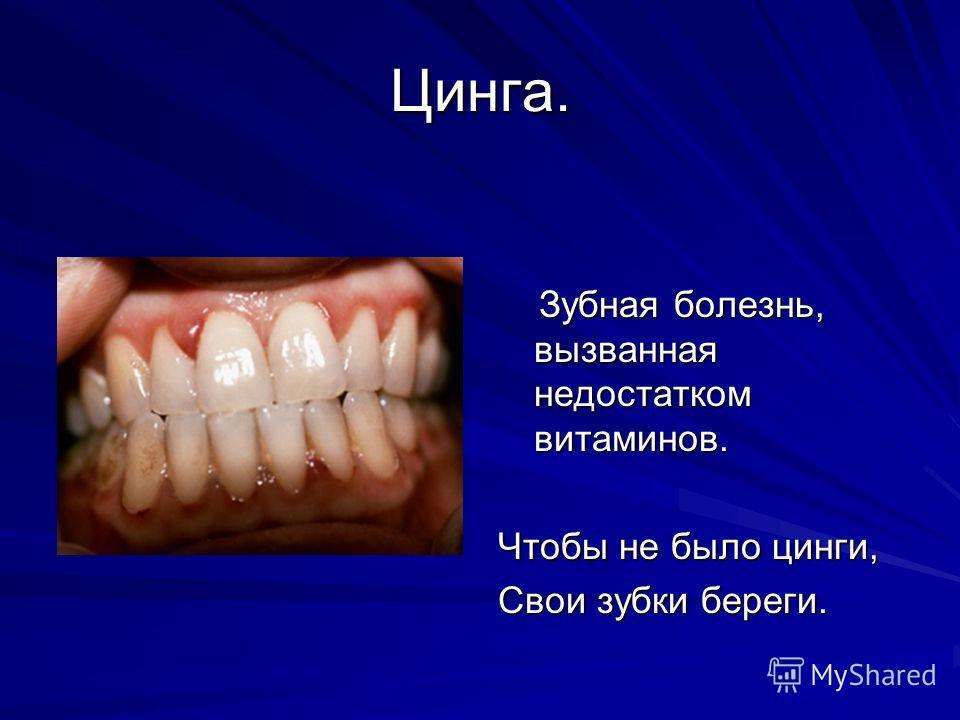 Цинга. Зубная болезнь, вызванная недостатком витаминов. Зубная болезнь, вызванная недостатком витаминов. Чтобы не было цинги, Свои зубки береги.