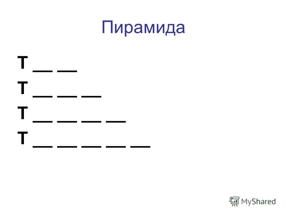 Пирамида Т __ __ Т __ __ __ Т __ __ __ __ Т __ __ __ __ __