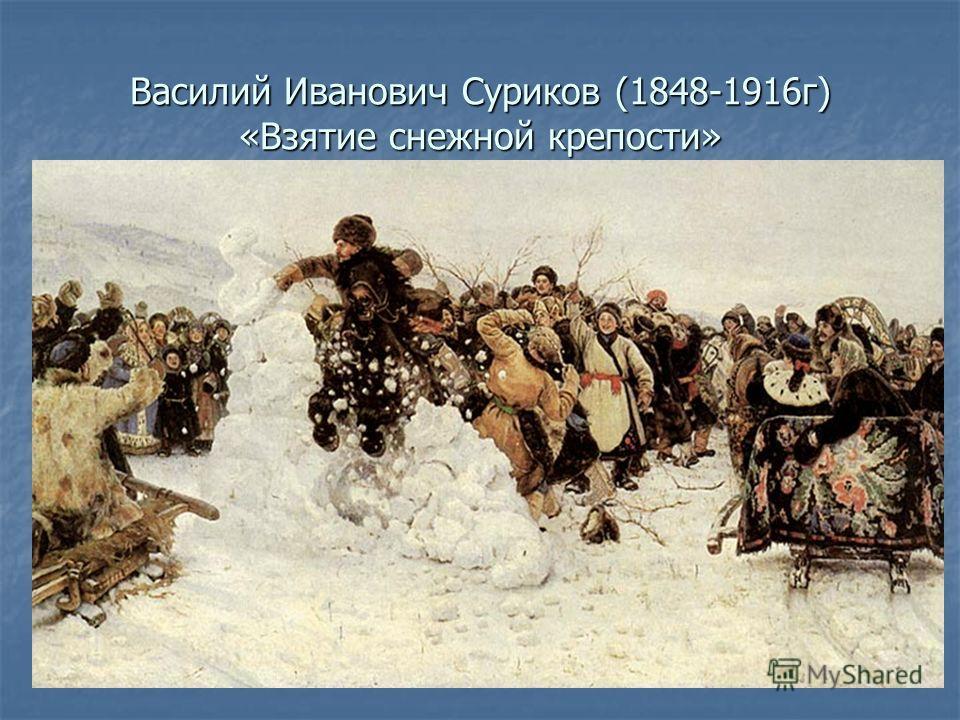 Василий Иванович Суриков (1848-1916г) «Взятие снежной крепости»