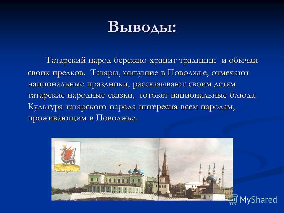 Результаты анализа опроса. Опрос татарских семей, живущих в нашем поселке, показал, что большинство из них бережно относится к традициям и обычаям своих предков. Отмечаются национальные праздники, готовятся блюда татарской кухни. Многие знают татарск