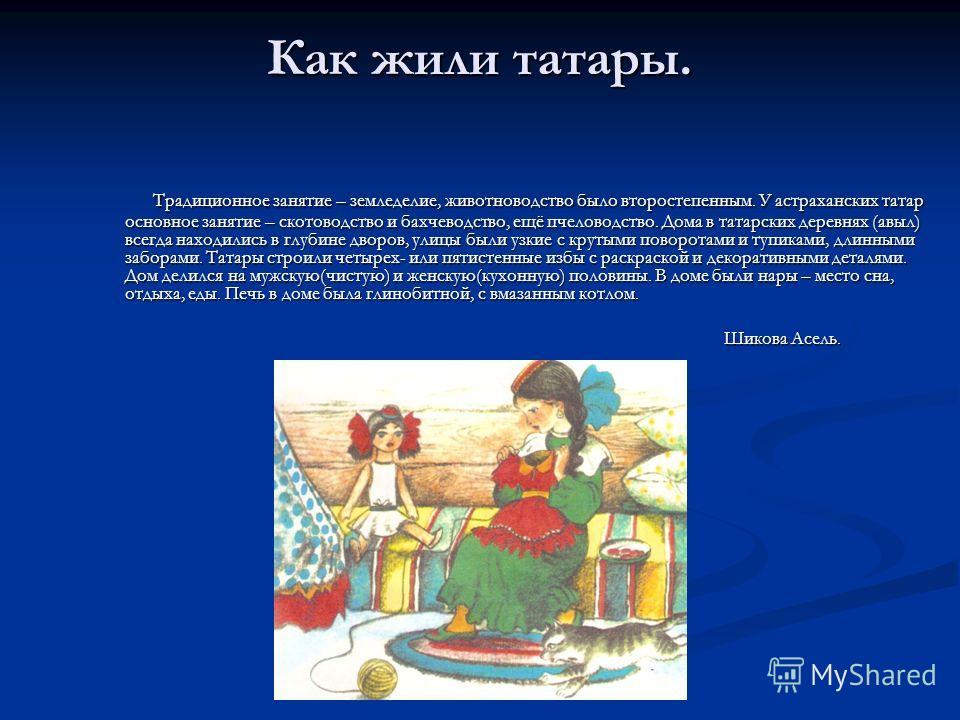 Откуда татары появились на Волге? Ещё в древние времена на землях возле Амура-реки кочевало племя тюрков по названию та-тань, татары. Тюркские племена тогда враждовали друг с другом, и в конце концов племя татар подчинило себе окрестные племена. Тех,
