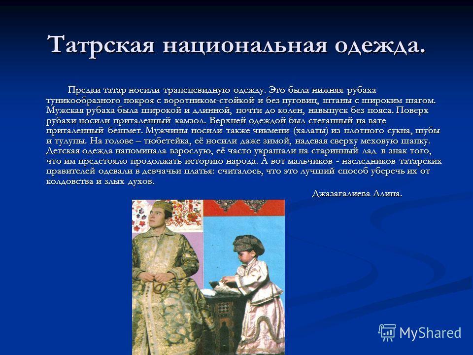 Как жили татары. Как жили татары. Традиционное занятие – земледелие, животноводство было второстепенным. У астраханских татар основное занятие – скотоводство и бахчеводство, ещё пчеловодство. Дома в татарских деревнях (авыл) всегда находились в глуби