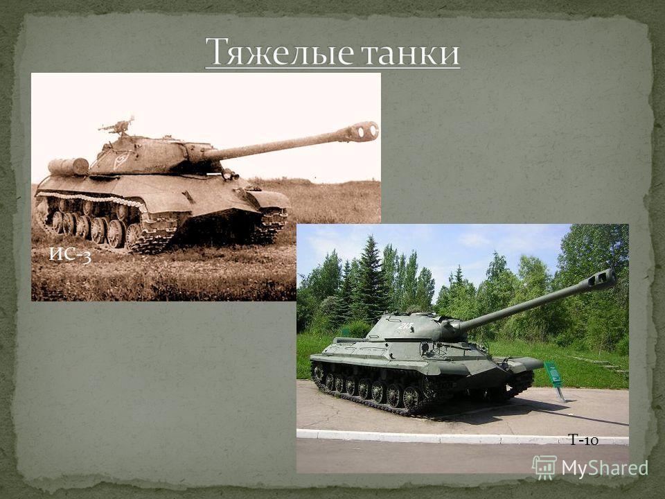ИС-3 Т-10