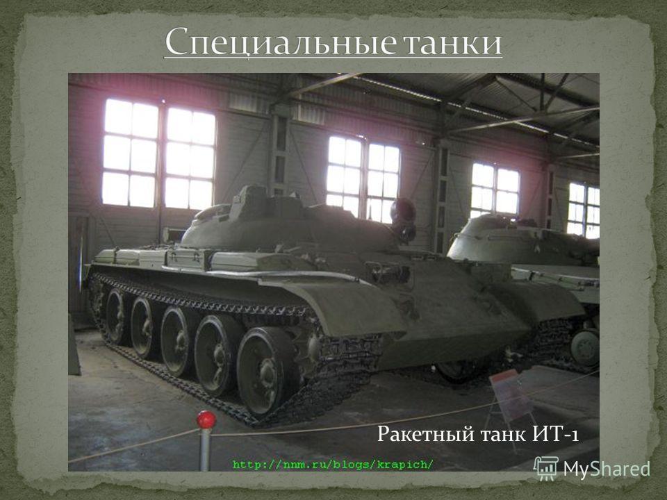 Ракетный танк ИТ-1
