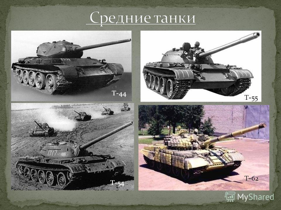 Т-44 Т-55 Т-54 Т-62