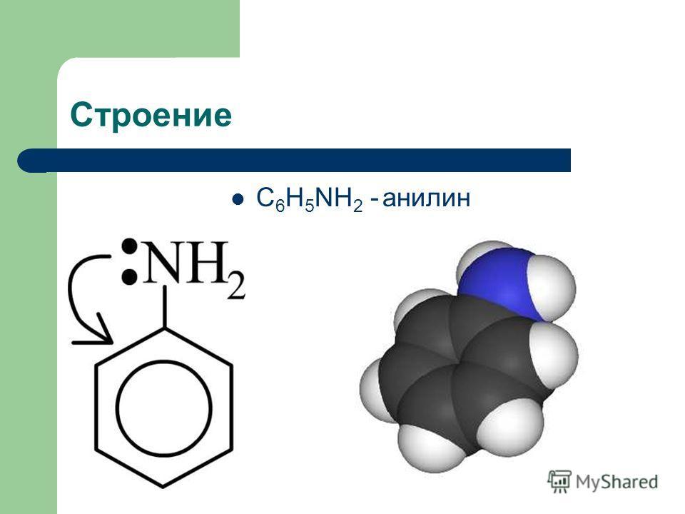 Строение C 6 H 5 NH 2 - анилин