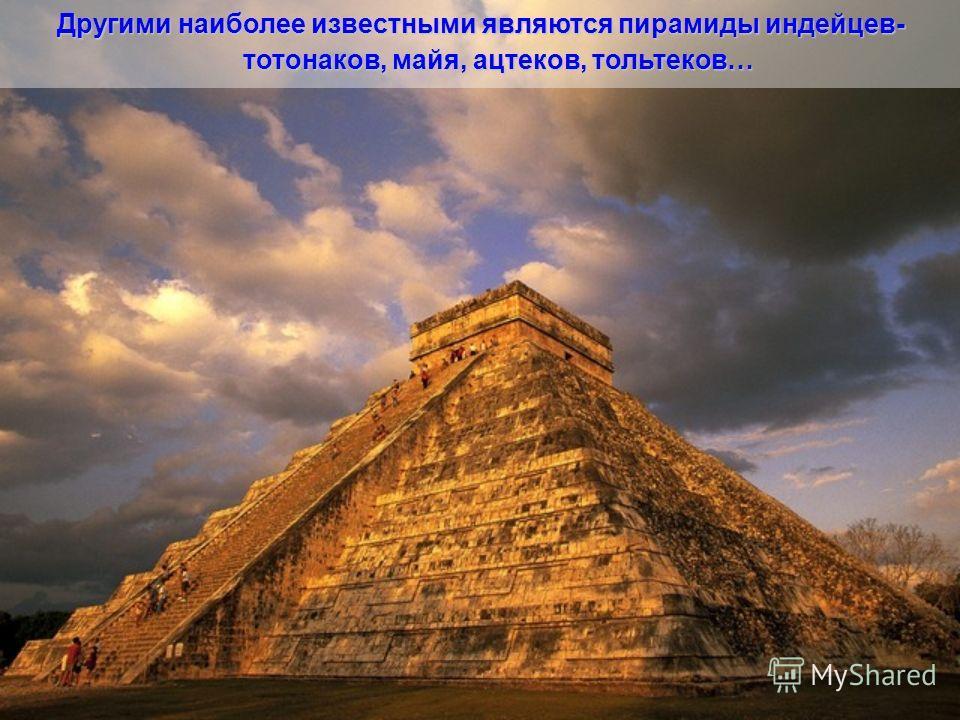 В настоящее время у человечества нет технологий, позволяющих обрабатывать гранит так как это делали строители пирамид!