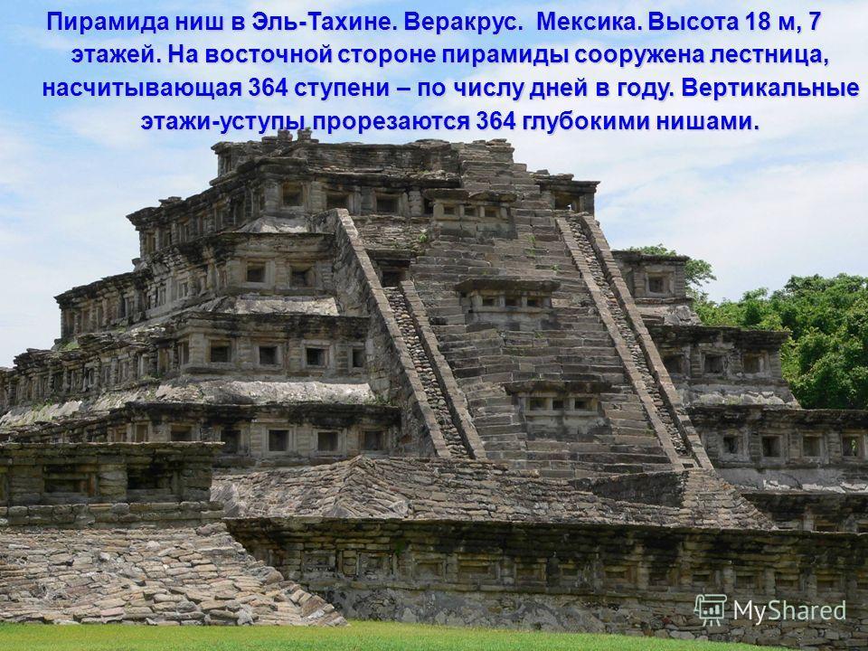 Другими наиболее известными являются пирамиды индейцев- тотонаков, майя, ацтеков, тольтеков…