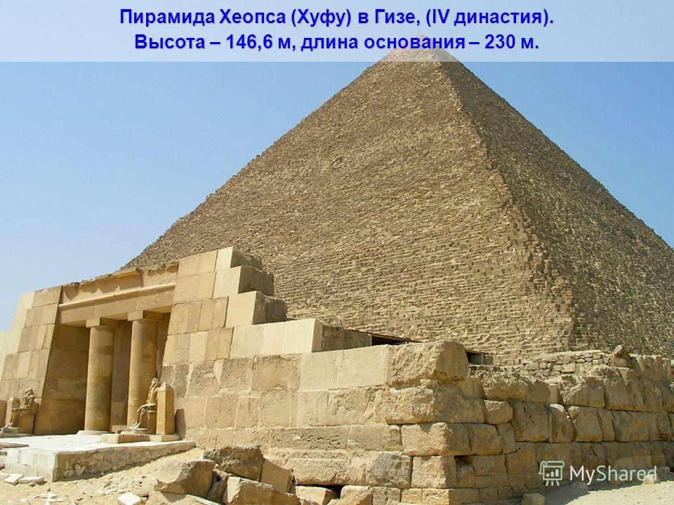 Самыми известными пирамидами являются египетские пирамиды в Гизе.