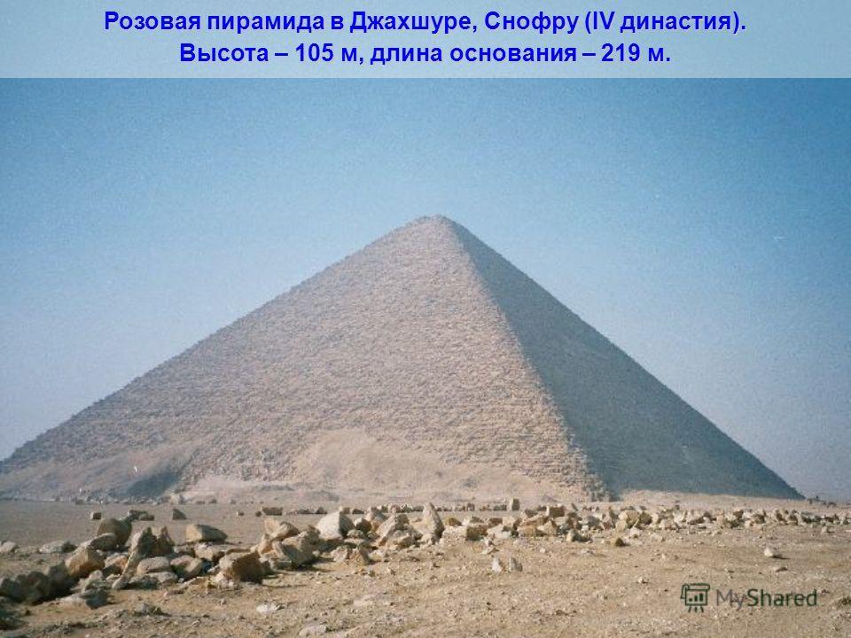 Пирамида Хеопса (Хуфу) в Гизе, (IV династия). Высота – 146,6 м, длина основания – 230 м.