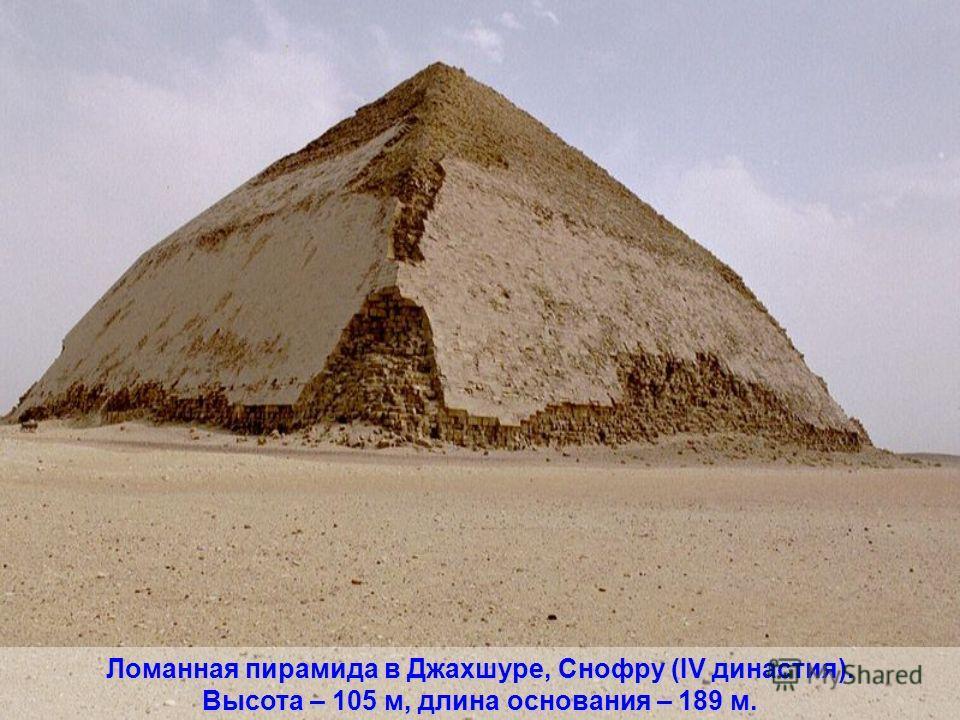 Пирамида Хефрена (Хафры) в Гизе (IV династия). Высота – 143 м, длина основания – 215 м.