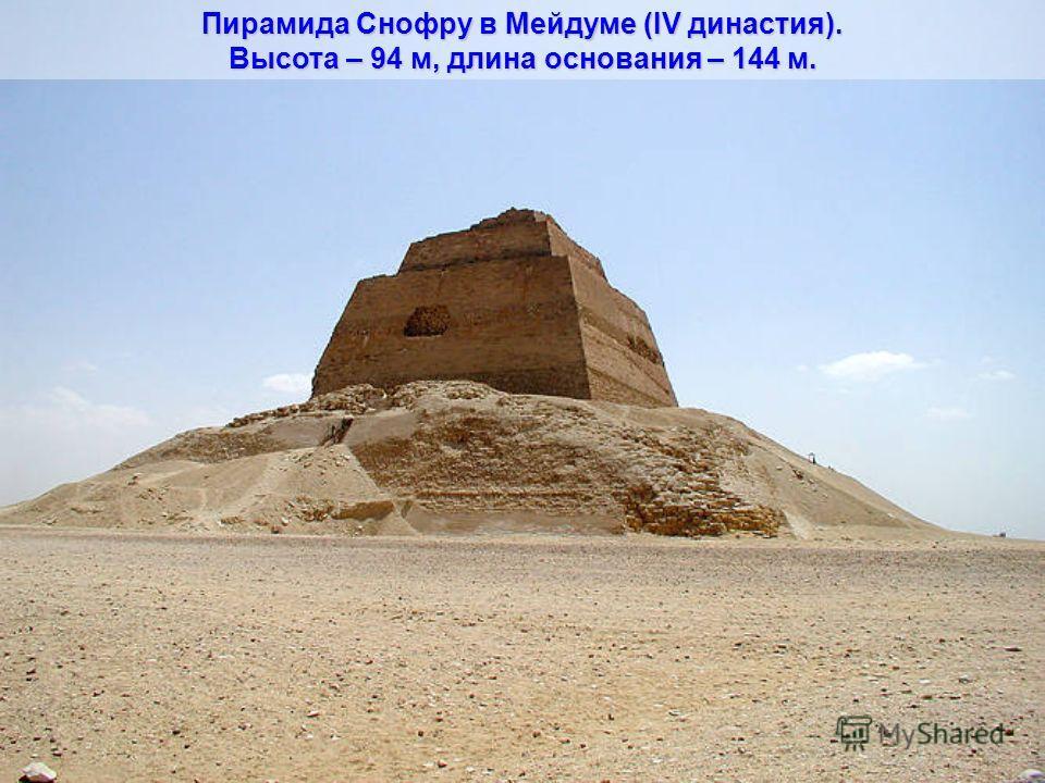 Ломанная пирамида в Джахшуре, Снофру (IV династия). Высота – 105 м, длина основания – 189 м.