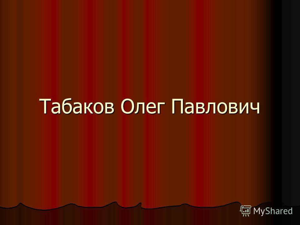 Табаков Олег Павлович