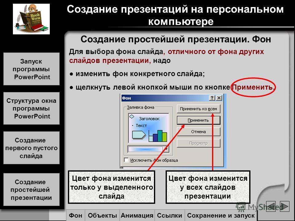 Цвет фона изменится только у выделенного слайда Цвет фона изменится у всех слайдов презентации Для выбора фона слайда, отличного от фона других слайдов презентации, надо изменить фон конкретного слайда; щелкнуть левой кнопкой мыши по кнопке Применить