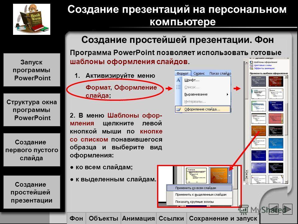 Программа PowerPoint позволяет использовать готовые шаблоны оформления слайдов. Создание простейшей презентации. Фон Создание презентаций на персональном компьютере Запуск программы PowerPoint Запуск программы PowerPoint Структура окна программы Powe