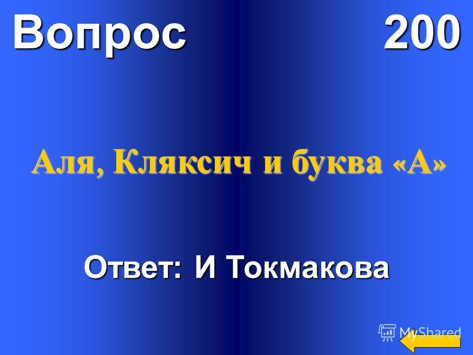 Вопрос 100 Ответ: Ответ: Ю. Ермолаев Ю. Ермолаев Лучший друг »
